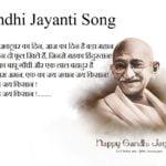 Gandhi Jayanti Song in Hindi | आज है दो अक्टूबर का दिन, आज का दिन है बड़ा महान