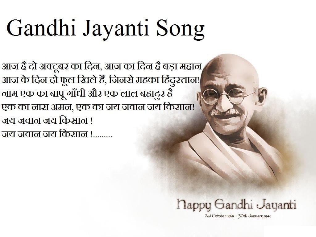Gandhi Jayanti Song in Hindi