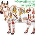 Gopashtami Katha Pujan Vidhi in Hindi