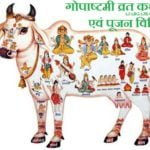 Gopashtami Katha Pujan Vidhi in Hindi