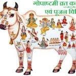 Gopashtami Katha Pujan Vidhi | गोपाष्टमी कथा एवं पूजन विधि