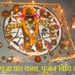 Govardhan Puja Vrat Katha | गोवर्धन पूजा व्रत कथा, पूजन विधि व महत्व