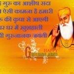 गुरु नानक जयंती शुभकामना संदेश | Guru Nanak Jayanti Wishes in Hindi