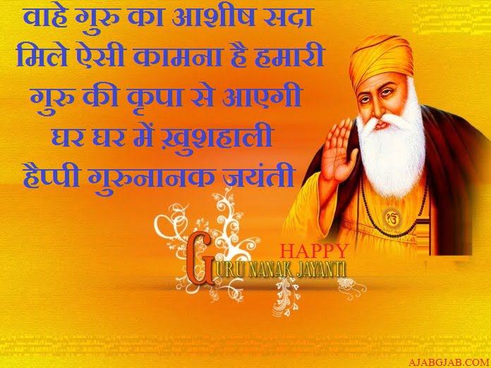 Guru Nanak Jayanti Wishes in Hindi