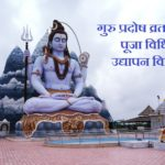 गुरु प्रदोष व्रत कथा, पूजा विधि, उद्यापन विधि | Guru Pradosh Vrat Katha Puja Vidhi
