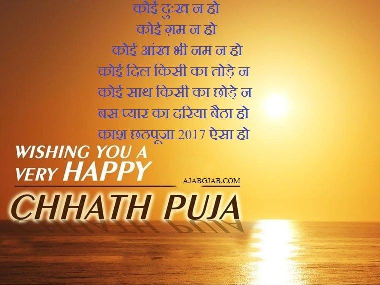 Latest Happy Chhath Puja 2019 Wallpaper