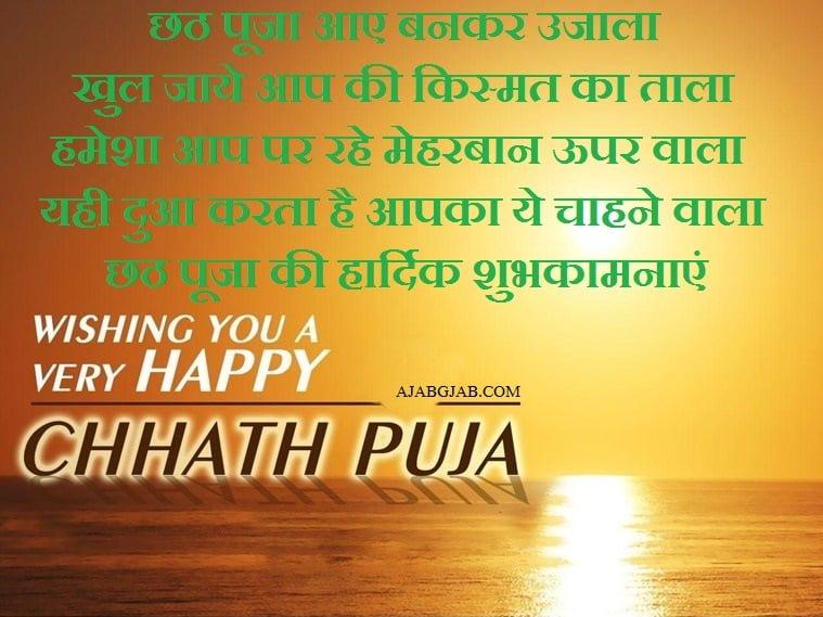 Latest Happy Chhath Puja 2019 Photos