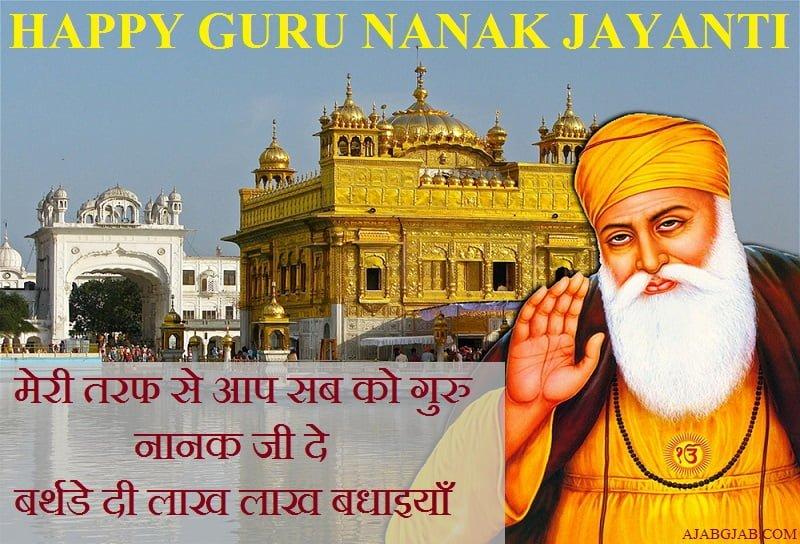 Happy Guru Nanak Jayanti in Hindi