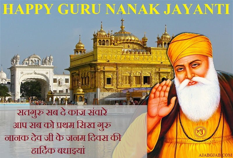 Happy Guru Nanak Jayanti in Hindi