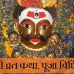 Kalashtami Vrat Katha | कालाष्टमी व्रत कथा, पूजा विधि व महत्व