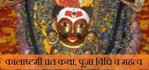 Kalashtami Vrat Katha In Hindi