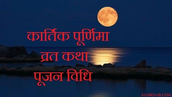 Kartik Purnima Vrat Kath Pujan Vidhi in Hindi