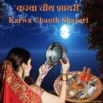 Karwa Chauth Shayari | करवा चौथ शायरी
