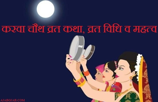 Karva Chauth (Karwa Chauth) Vrat Katha in Hindi