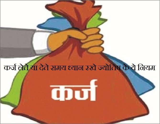Karz Se Sambandhit Jyotish Niyam