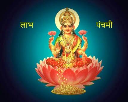 Labh Panchami Saubhagya Panchami in Hindi