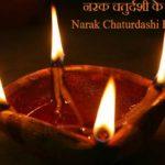 नरक चतुर्दशी के उपाय | Narak Chaturdashi Ke Upay
