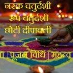 Narak Chaturdashi Roop Chaturdashi Katha | नरक चतुर्दशी रूप चतुर्दशी कथा | पूजन विधि