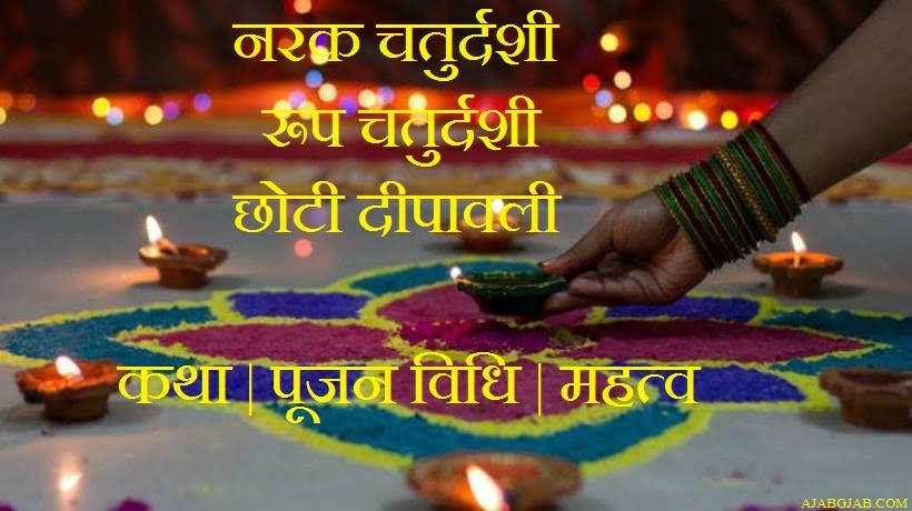 Narak Chaturdashi Roop Chaturdashi Katha Choti Diwali Pujan Vidhi in Hindi