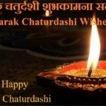 Narak Chaturdashi Wishes | नरक चतुर्दशी शुभकामना सन्देश