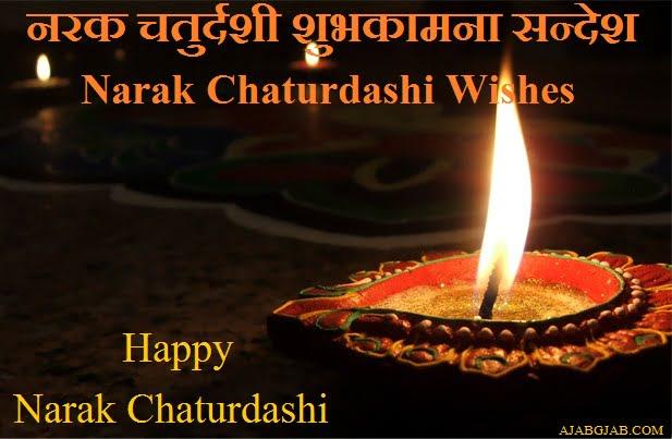 Narak Chaturdashi Wishes in Hindi