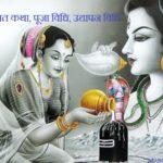 Pradosh Vrat Katha Puja Vidhi in Hindi