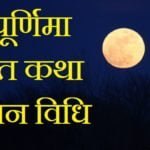 पूर्णिमा व्रत कथा पूजन विधि | Purnima Vrat Kath Pujan Vidhi