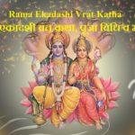 Rama Ekadashi Vrat Katha | रमा एकादशी व्रत कथा, पूजा विधि व महत्व