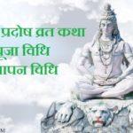 रवि प्रदोष व्रत कथा, पूजा विधि, उद्यापन विधि | Ravi Pradosh Vrat Katha Puja Vidhi