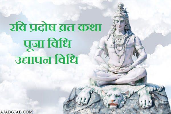 Ravi Pradosh Vrat Katha Puja Vidhi in Hindi