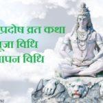 शनि प्रदोष व्रत कथा, पूजा विधि, उद्यापन विधि | Shani Pradosh Vrat Katha Puja Vidhi
