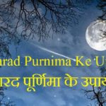 Sharad Purnima Ke Upay | शरद पूर्णिमा के उपाय