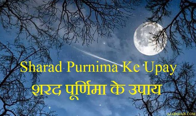 Sharad Purnima Ke Upay