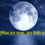 Sharad Purnima Vrat Katha | शरद पूर्णिमा व्रत कथा, व्रत विधि व महत्व