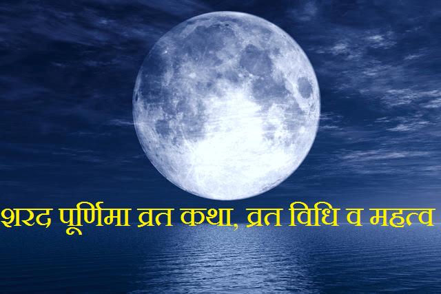 Sharad Purnima Vrat Katha in Hindi