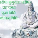 शुक्र प्रदोष (भुगुवारा प्रदोष) व्रत कथा, पूजा विधि | Shukra Pradosh Vrat Katha Puja Vidhi