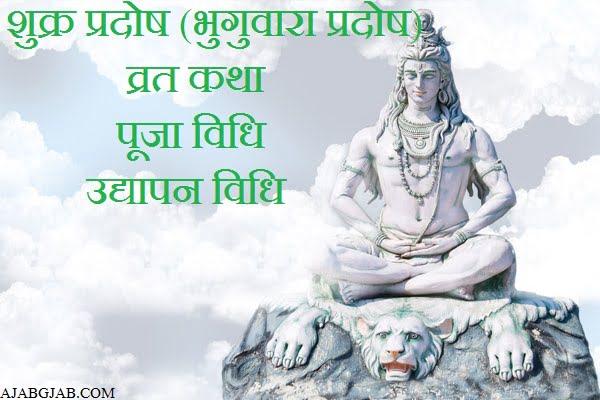 Shukra Pradosh Vrat Katha Puja Vidhi in Hindi