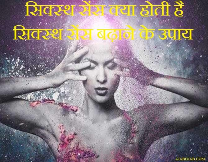 Sixth Sense in Hindi