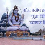 सोम प्रदोष व्रत कथा, पूजा विधि, उद्यापन विधि | Som Pradosh Vrat Katha Puja Vidhi