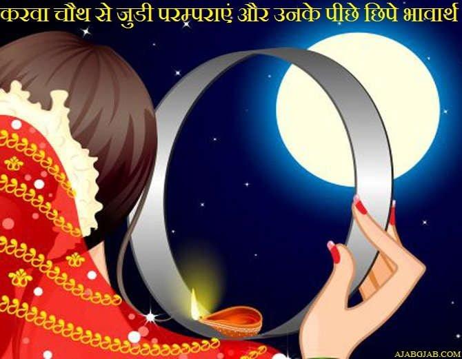 Traditions of Karwa Chauth in Hindi