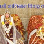 Tulsi Vivah Katha in HIndi