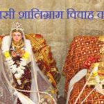 तुलसी विवाह कथा | Tulsi Vivah Katha