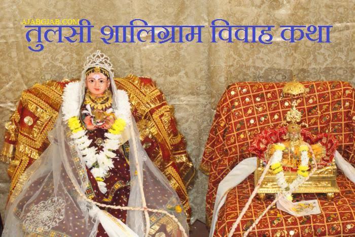 Tulsi Vivah Katha in HIndi
