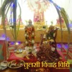 तुलसी विवाह विधि | Tulsi Vivah Vidhi