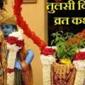 Tulsi Vivah Vrat Katha in Hindi