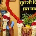 तुलसी विवाह व्रत कथा | Tulsi Vivah Vrat Katha