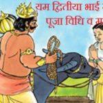 Yam Dwitiya Bhai Dooj Katha | यम द्वितीया भाई दूज कथा, पूजा विधि व महत्व