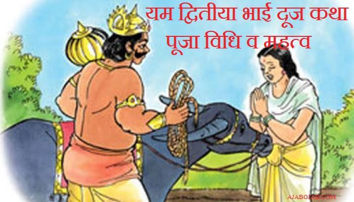 Yam Dwitiya Bhai Dooj Katha in Hindi