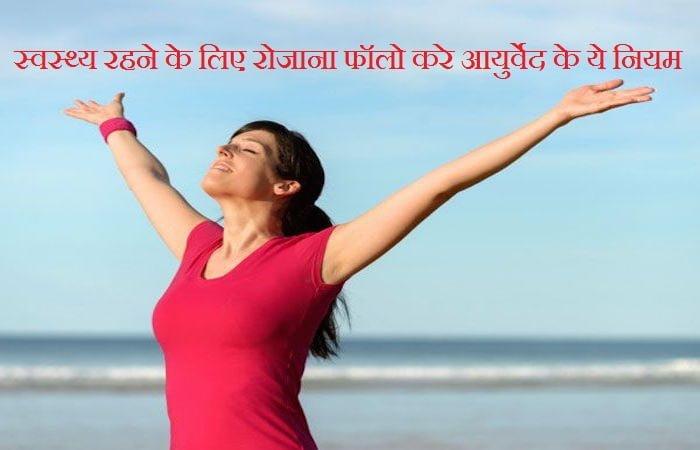 Ayurveda Tips For Healthy Life