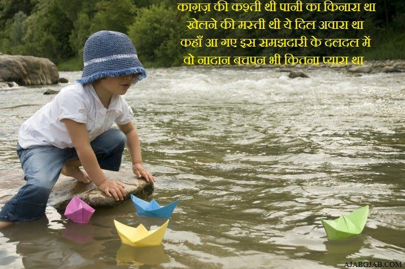 Childhood Shayari